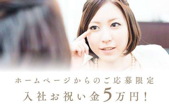 ホームページからのご応募限定 入社お祝い金5万円!