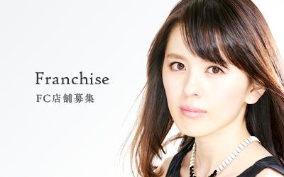 Franchise FC店舗募集