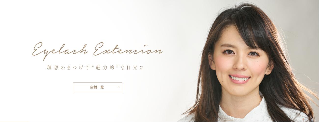 """Eyelash Extension 理想のまつげで""""魅力的""""な目元に"""