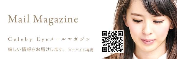 Mail Magazine Celeby Eyeメールマガジン 嬉しい情報をお届けします。※モバイル専用