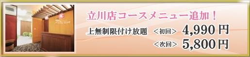 メニュー追加のお知らせ|立川店キャンペーン情報