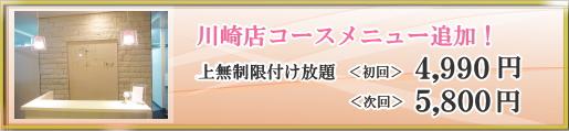 メニュー追加のお知らせ|川崎店キャンペーン情報