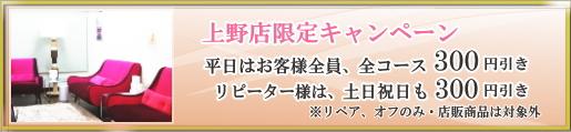 上野店キャンペーン情報