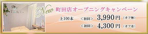 町田店9/26OPEN!オープンニングキャンペーン情報