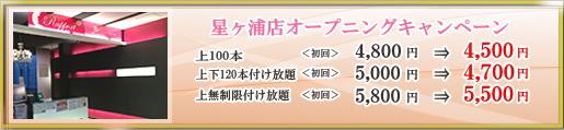 北海道エリア星が浦店キャンペーン情報