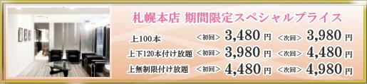 札幌本店キャンペーン情報