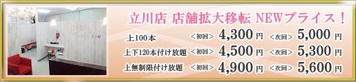 立川店キャンペーン情報
