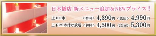 日本橋店キャンペーン情報