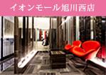イオンモール旭川西店