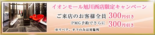 イオンモール旭川西店限定キャンペーン