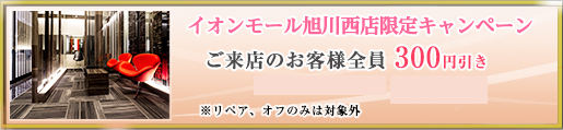asahikawanishi_top